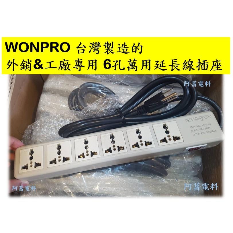 【台灣製造】WONPRO 台灣製造 外銷&工廠專用 6孔萬用延長線插座 【出線長1.8M】