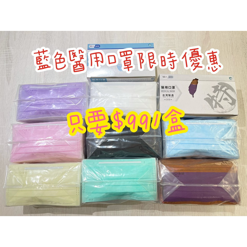 「快速出貨」淨新成人醫用口罩 口罩 紫色/黑色/藍色/綠色/粉色/黃色/咖啡撞紫色/白色 MD雙鋼印  達朵菈商城