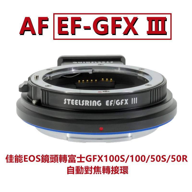 平工坊 STEELSRING EF-GFX III光影佳能EF轉富士GFX100S/50R自動對焦轉接環EF-GFX三代