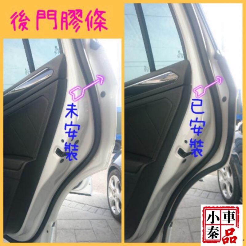 NEW Tiguan / Tiguan all space / Off-road 『後』門隔音膠條  🌼