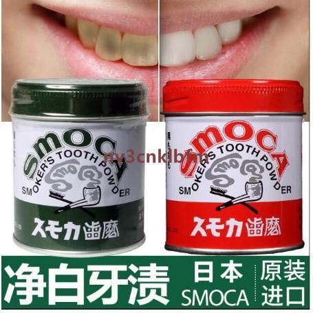nv3cnklbfm日本進口SMOCA洗牙粉潔牙粉美白牙齒去黃除牙漬牙結石煙茶漬 家家百貨鋪