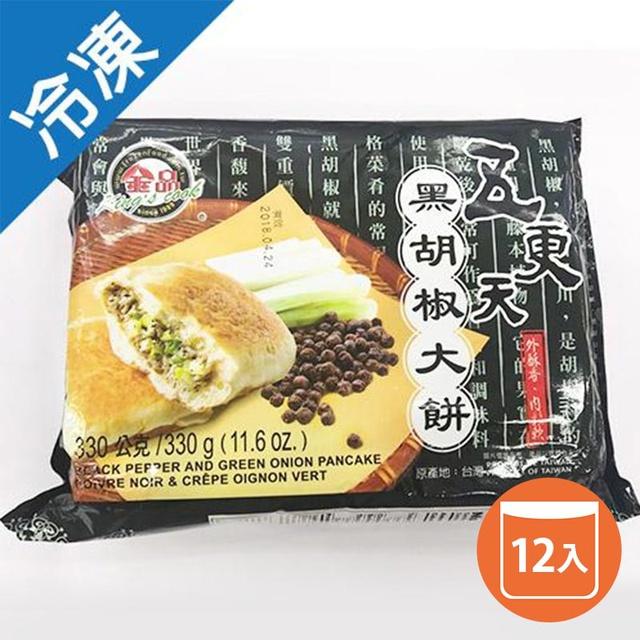 金品五更天黑胡椒大餅(110GX3入)X12【愛買冷凍】