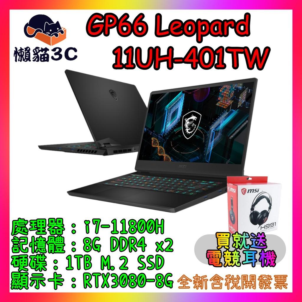⚠懶貓3C⚠ 微星 MSI GP66 Leopard 11UH-401TW 微星11代處理器電競筆電 RTX3080獨顯