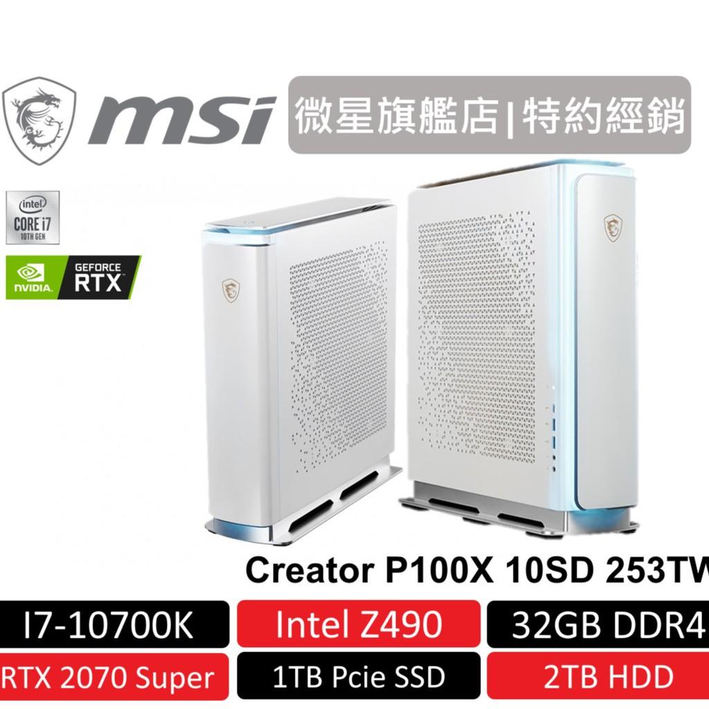 msi 微星 Creator P100X 10SD 253TW 電競桌機 十代i7/32G/1T+2T/RTX2070S