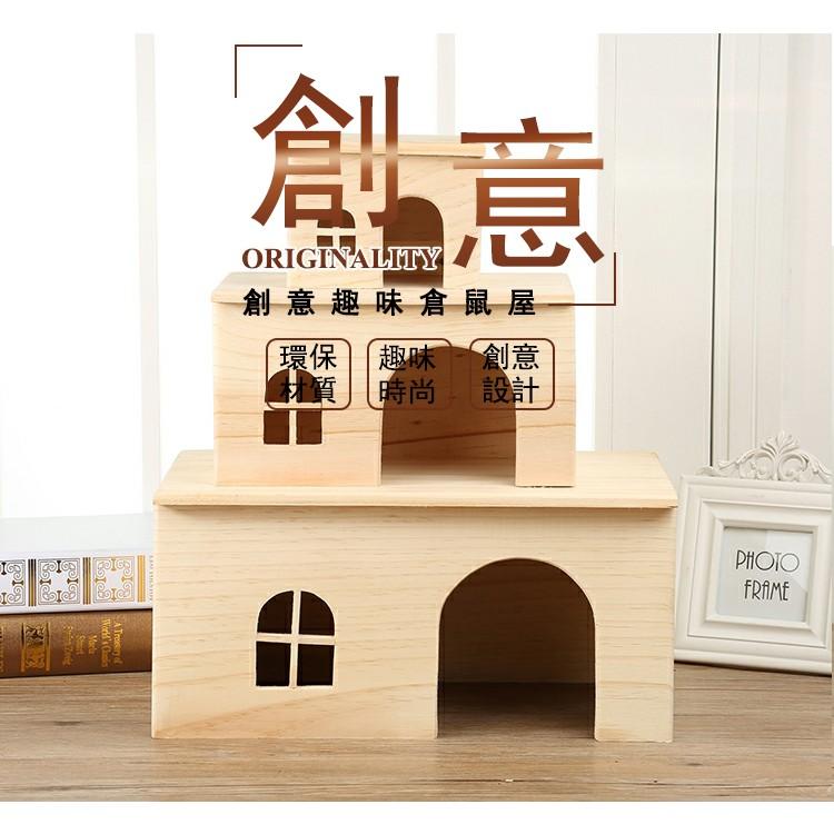 【💗免運💗】 倉鼠木屋 倉鼠玩具 天竺鼠木屋 木屋 天竺鼠睡窩 倉鼠屋 小木屋 黃金鼠木屋 寵物木屋 倉鼠小屋 鼠木屋