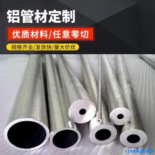 鋁管 6061 7075 鋁管 diy 薄壁 厚壁 鋁管型材 空心鋁管 25mm加工 桃園市