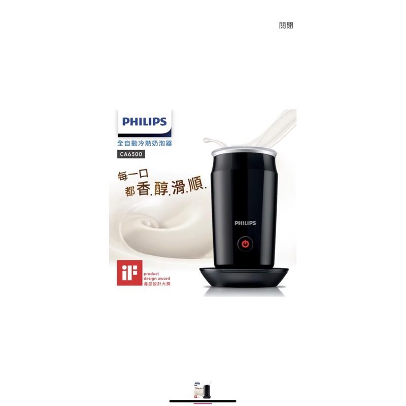 【Philips 飛利浦】全自動冷熱奶泡機(二手)