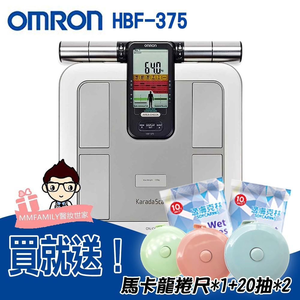 OMRON 歐姆龍 HBF-375 體脂計【醫妝世家】 HBF375 hbf375
