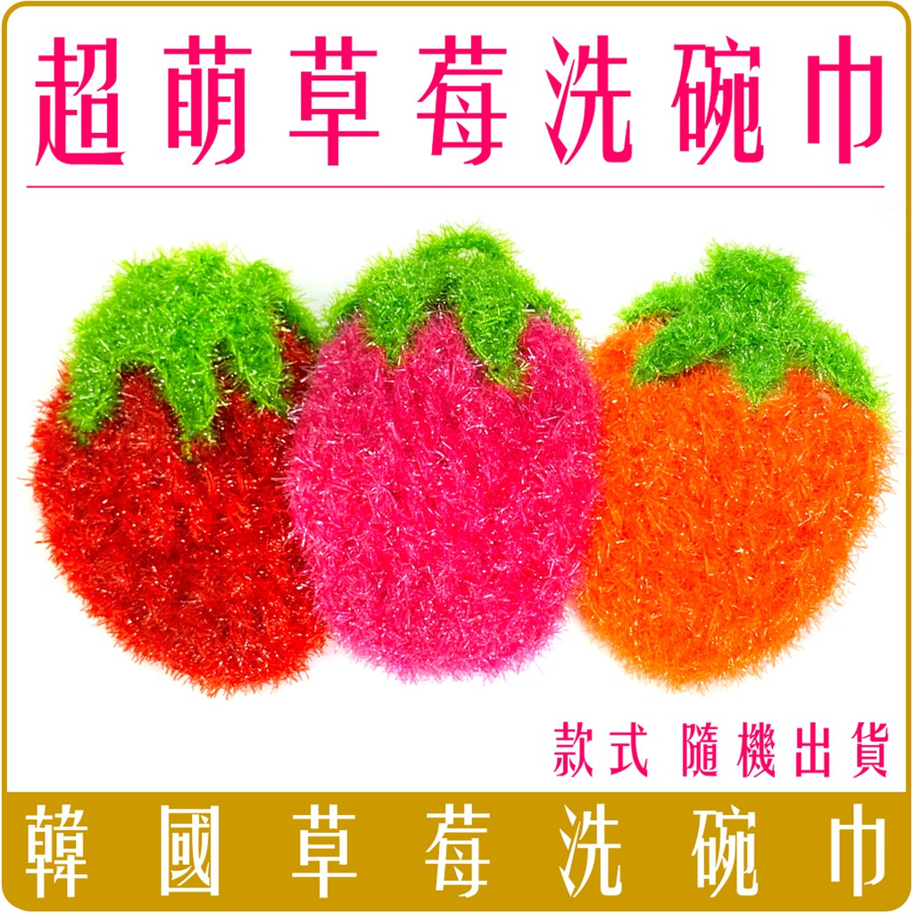 《 Chara 微百貨 》 韓國 草莓 造型 洗碗巾 菜瓜布 顏色 隨機出貨 團購 批發