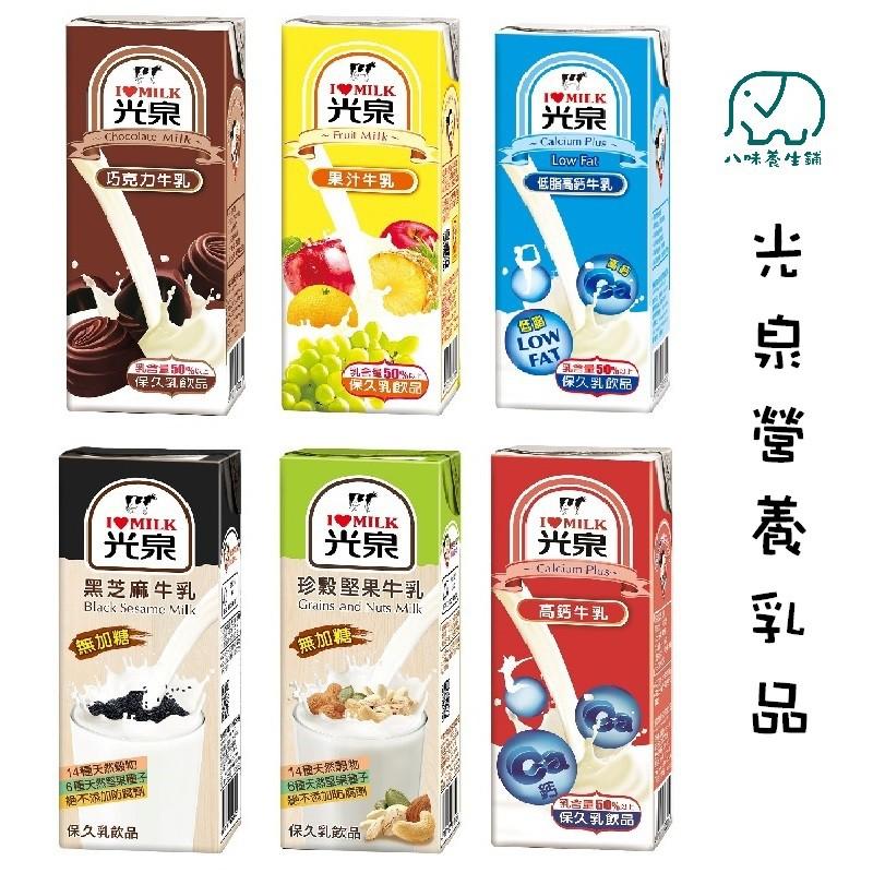 [八味養生鋪] 光泉營養牛乳 200ml 巧克力牛乳 低脂高鈣牛乳 黑芝麻牛乳 珍穀堅果牛乳 高鈣牛乳 果汁牛乳