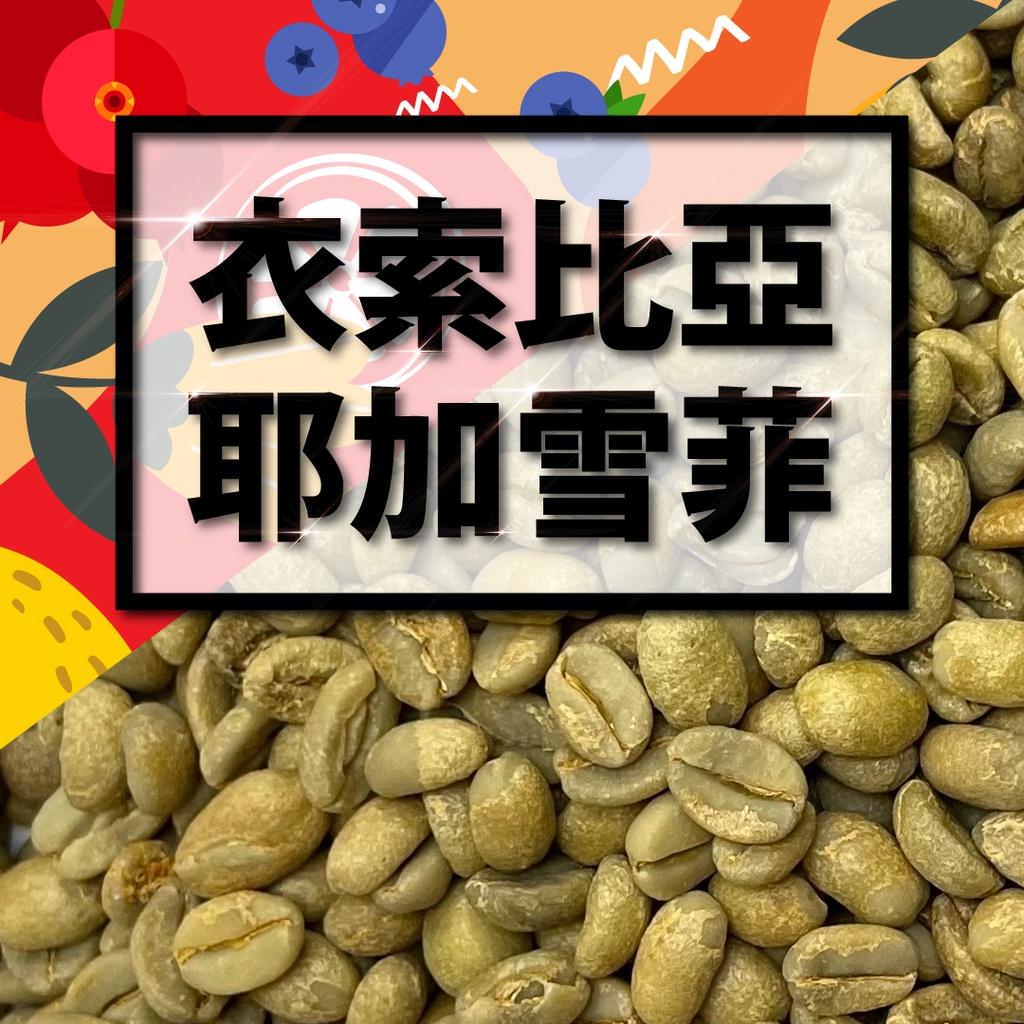衣索比亞 - 耶加雪菲 G4 Premium │1.5kg / 5kg 咖啡生豆