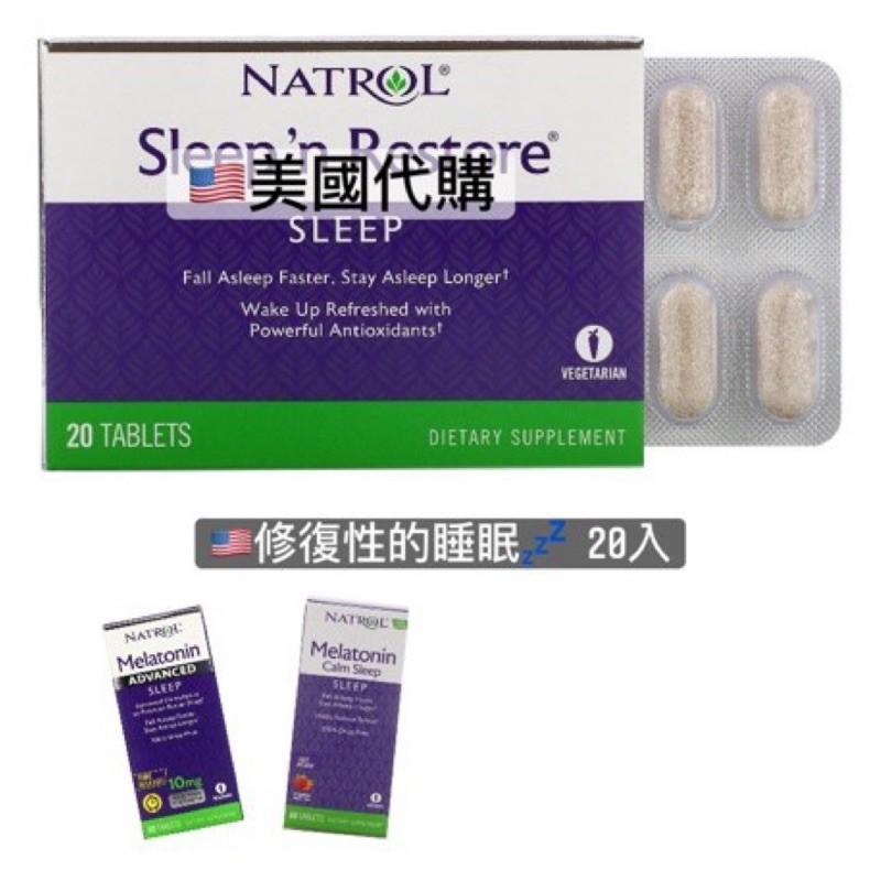 【💥衝評價優惠】🇺🇸代購 💤Natrol 睡眠&修復 20入 助眠 好眠 失眠 / Natrol軟糖