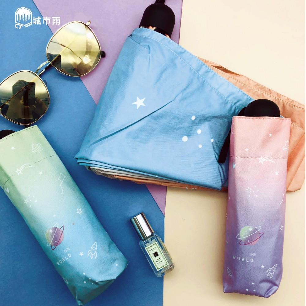 [城市雨]CTRain =Mini系列=超扁鋁骨五折黑膠晴雨傘 攜帶便利