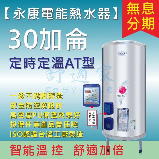 【舒適家 永康日立電】30加侖 定時定溫型】不鏽鋼 儲熱式 電爐 電熱水器】EH-30AT