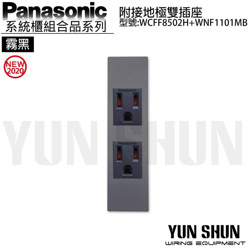 【水電材料便利購】國際牌 系統櫃 省空間 附接地雙插座 WCFF 8502 H + WNF 1101 MB (霧黑色)