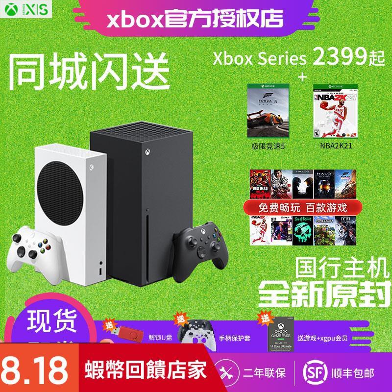 【現貨】微軟Xbox Series S/X主機XSS XSX次時代單機xboxones家庭娛樂體感遊戲機xboxonex