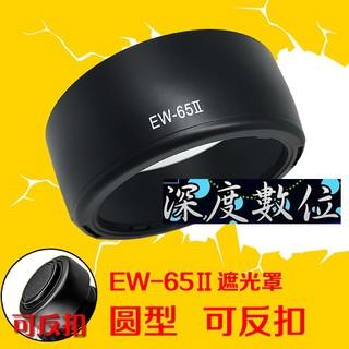 Canon佳能EW-65II canon EF 28mm f2.8 ***現貨***[深度數位] 新北市