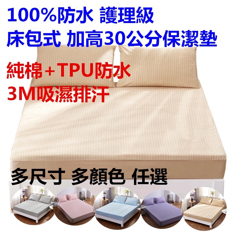 Cootan【免運】加高純棉條紋護理級100%防水保潔墊3M專利吸濕排汗防菌抗螨超透氣純色床包兩用單人雙人加大特大任選