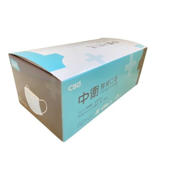 中衛醫療口罩 第一等級 成人醫療口罩 醫用口罩 CSD 50片/盒 藍色