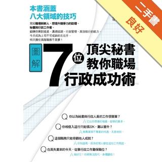 7位頂尖秘書教你職場行政成功術[二手書_良好]8512 臺北市