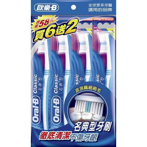 歐樂B名典型牙刷軟毛40號6+2支【愛買】