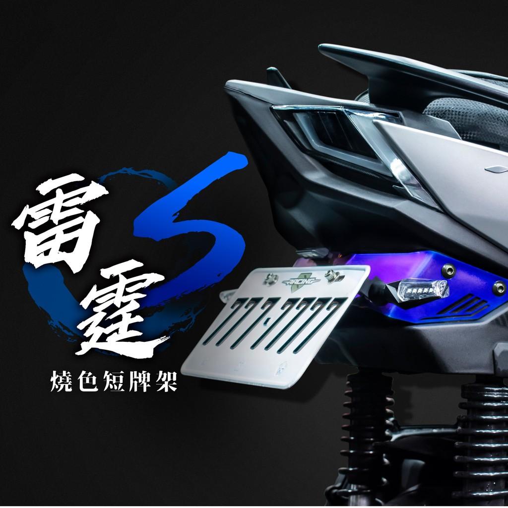 【APEXX】鍍鈦短牌架 白鐵燒色短牌架 FORCE 雷霆S 150