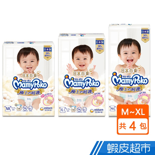 滿意寶寶 日本白金 極上呵護紙尿褲 M/L/XL 4包/箱 箱購  尿布 現貨