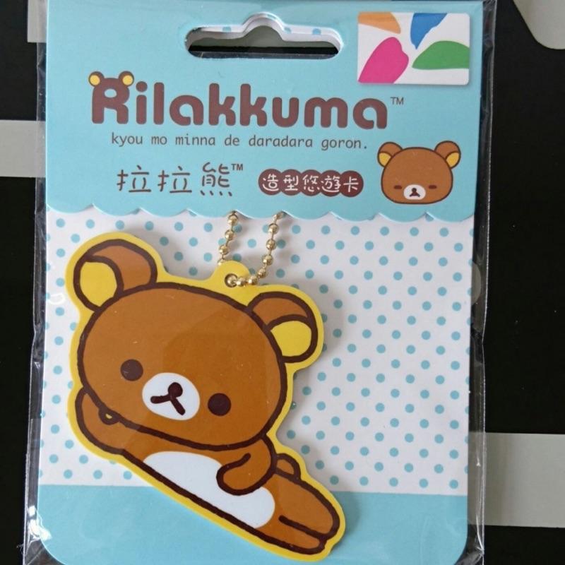 拉拉熊造型悠遊卡