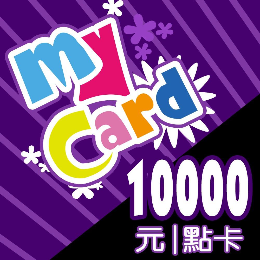 【免卡分期】MyCard 10000點虛擬點數
