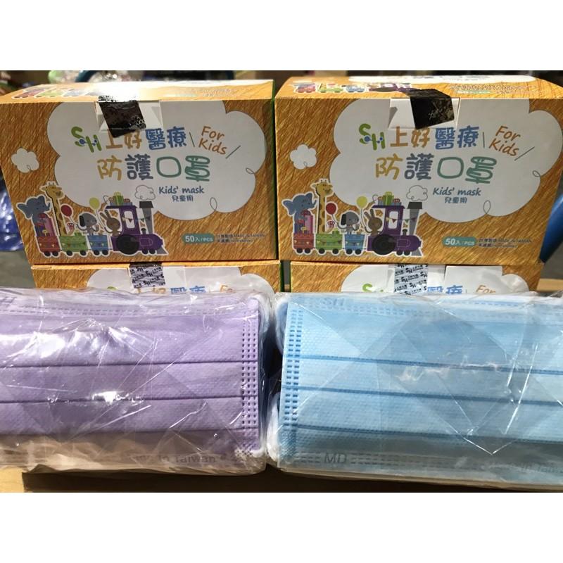 上好兒童口罩(藍色、芋紫色)(台灣原廠製,雙鋼印)🌹有現貨🌹