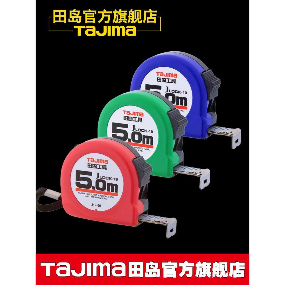 🔥滿額免運🔥tajima田島工具鋼捲尺盒尺5米簡裝捲尺日本JIS1級精度標準