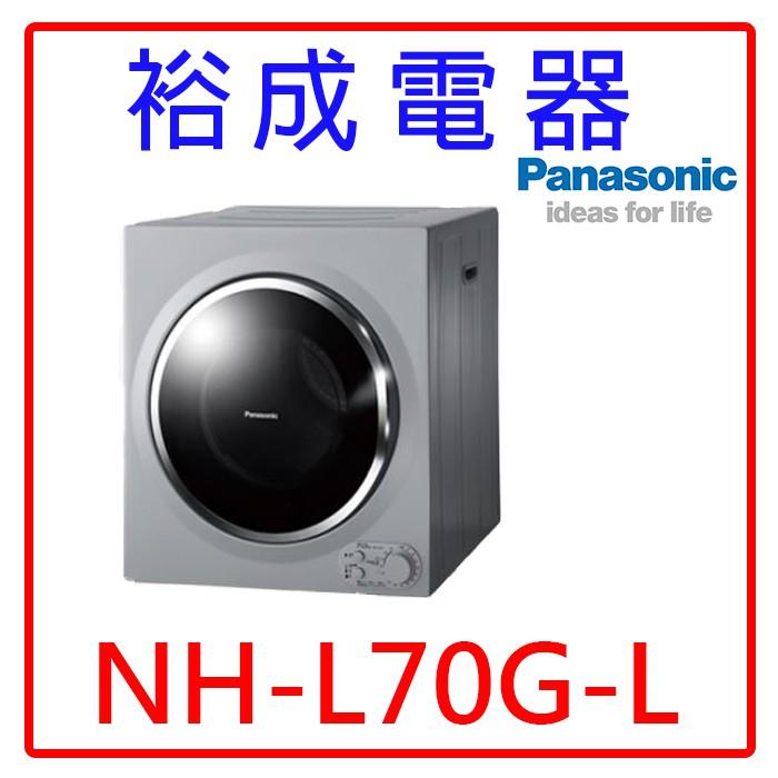 【裕成電器‧高雄經銷商】國際牌7公斤乾衣機NH-L70G-L