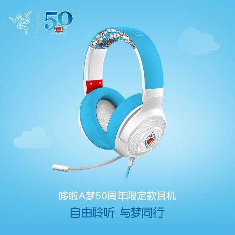 Razer雷蛇北海巨妖X哆啦A夢頭戴式耳機7.1環繞游戲耳麥適用電競
