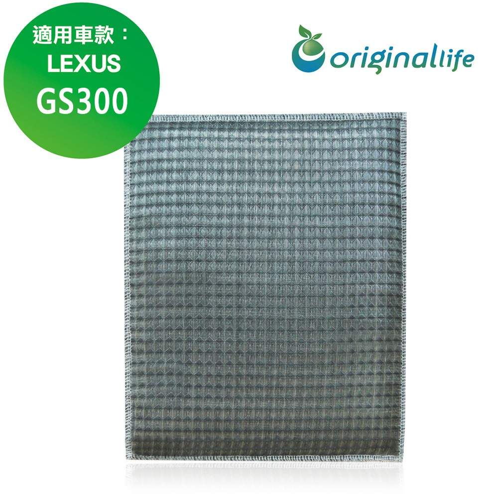 【Original Life】適用LEXUS:GS300車用冷氣 空氣淨化 可水洗濾網