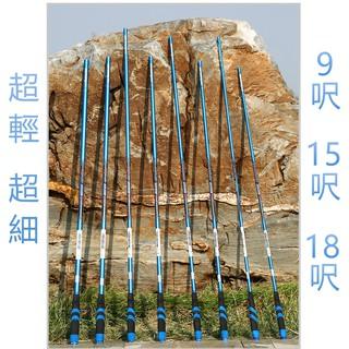 【】9呎15呎18呎 臺釣竿 正宗釣竿 龍紋鯉魚竿 碳素臺釣竿 2.7m 4.5m 5.4m 超輕超細釣魚竿