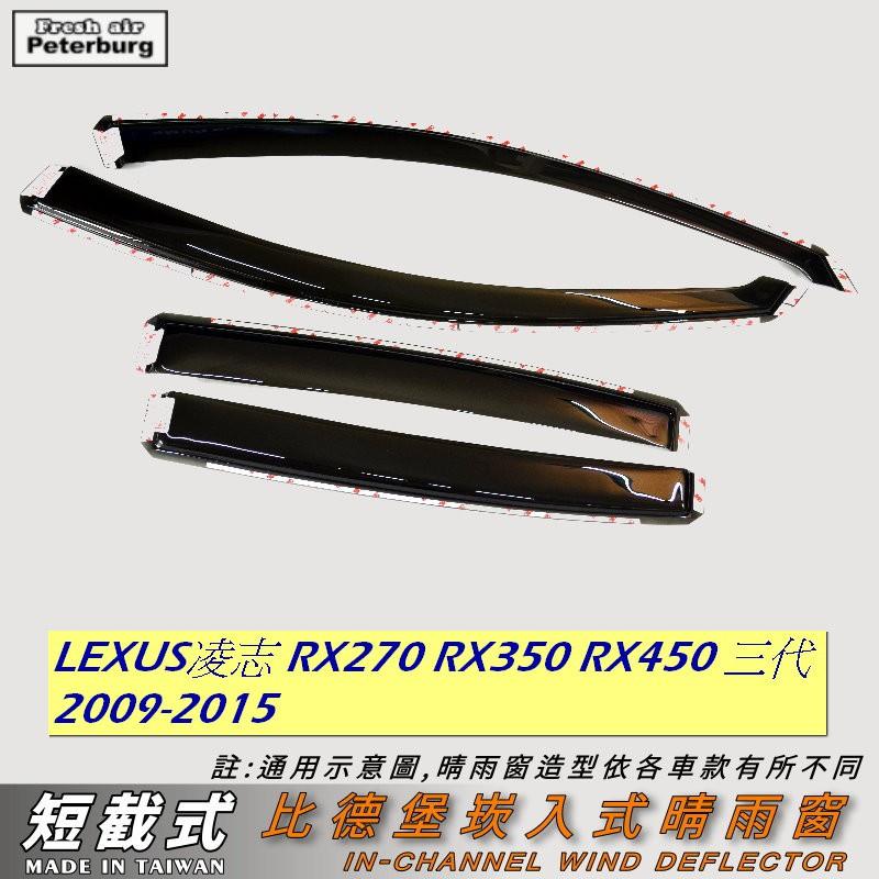 比德堡【短截式】崁入式晴雨窗 凌志LEXUS RX350/RX450 2009-2015年專用