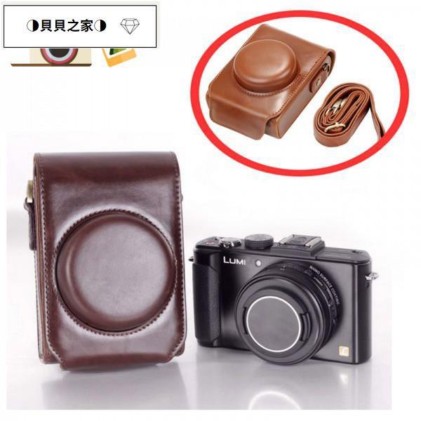 【全館免運】適用松下LX7 LX5 LX3相機包LX10 LX15專用保護皮套 便攜復古