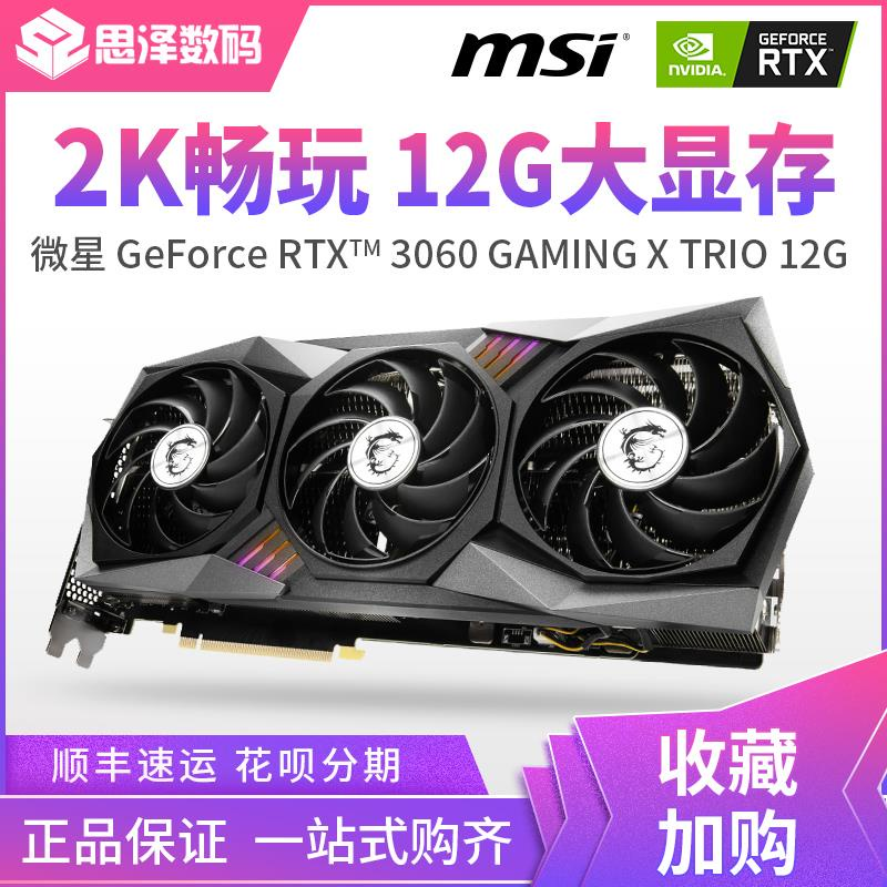 MSI微星GTX2060 GAMING顯卡6G魔龍RTX3060電腦臺式機顯卡1660 SUPER顯卡萬圖師