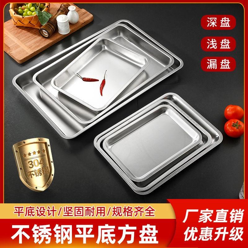 304不鏽鋼純平底方盤長方形盤燒烤肉盤蒸飯盤菜盤茶餐盤茶盤托盤