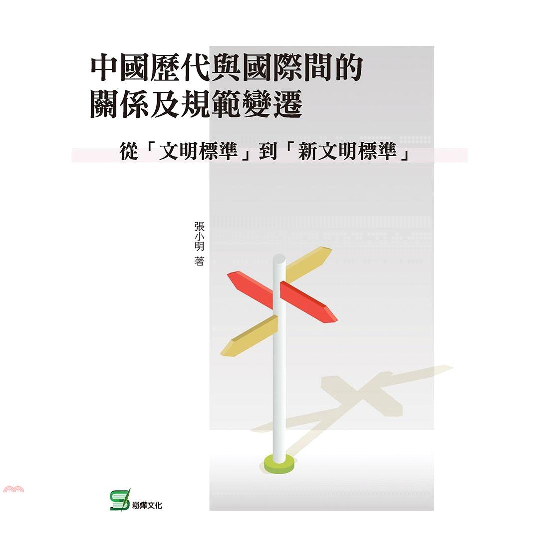 《崧燁文化》中國歷代與國際間的關係及規範變遷:從「文明標準」到「新文明標準」[9折]