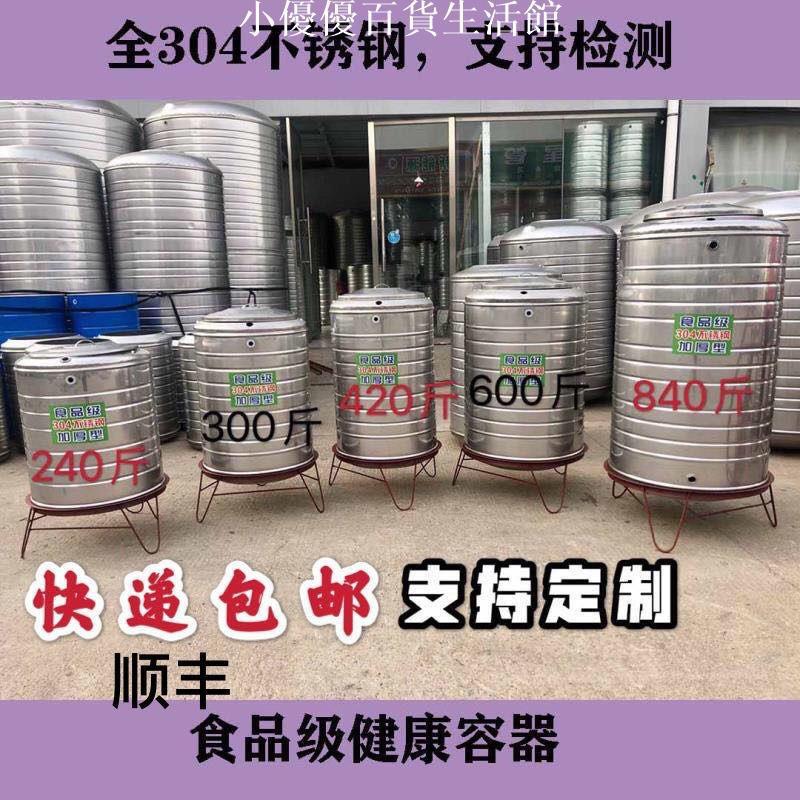 【小優優百貨】304不銹鋼水箱家用太陽能樓頂蓄水桶立式水塔酒罐加厚款包郵