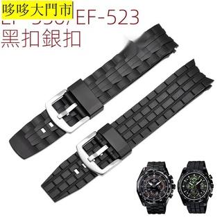 哆哆大門市兼容Casio卡西歐edifice系列手錶錶帶型號EF-550橡膠樹脂錶帶BH 嘉義市