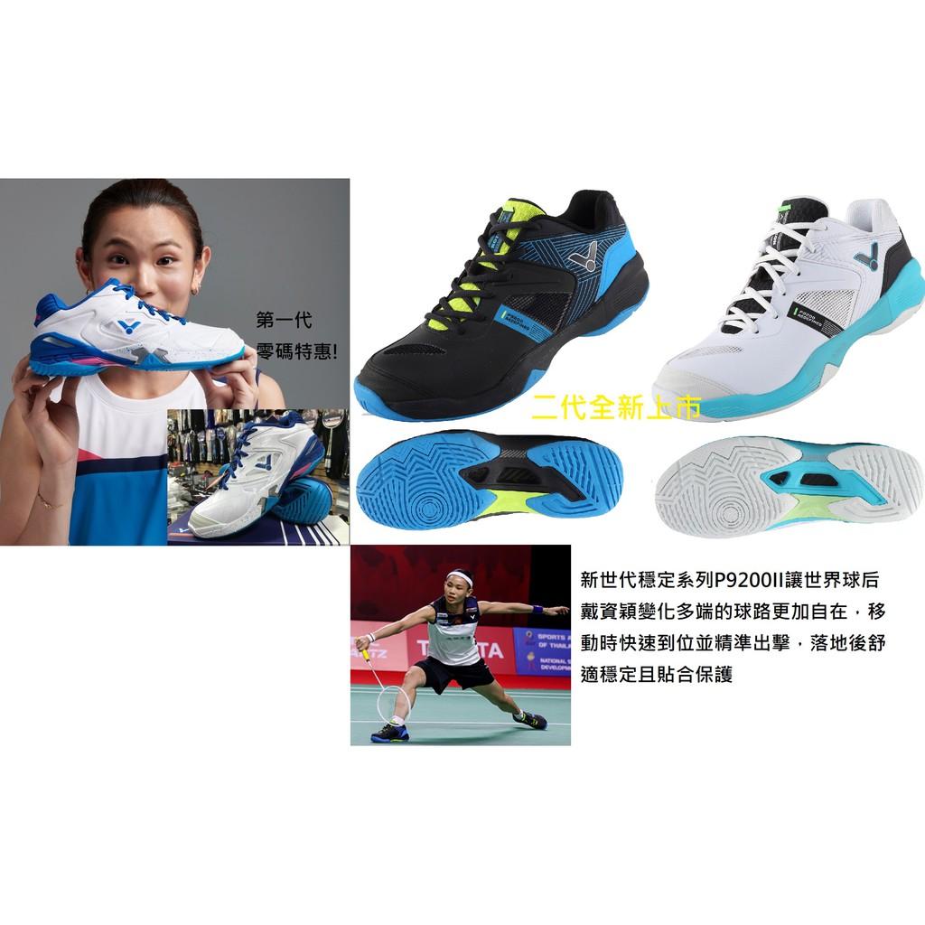 新色!寬楦!免運【YVM羽球】Victor 勝利 專業 羽球鞋 SH-P9200 1、2代 戴資穎指定裝備 定價4380