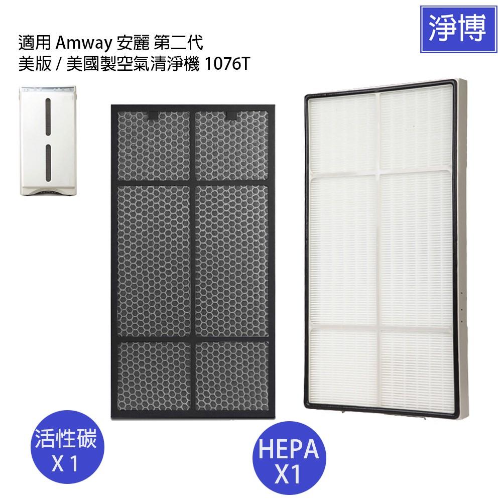 適用 安麗 逸新 Amway 二代 /2.5代101076-T 10-1078空氣清淨機 HEPA濾網+活性碳濾芯組