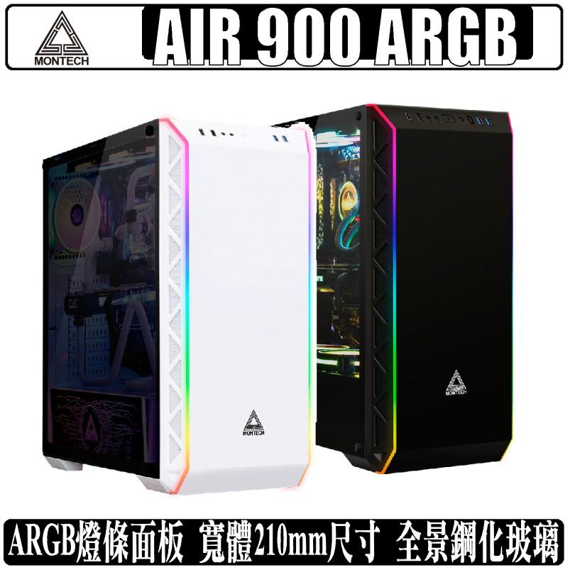 君主 Montech Air 900 ARGB 電腦 機殼 機箱 5V 燈條 水冷 鐵網