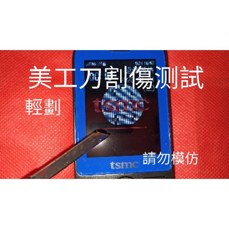 tsmc台積電廠商專用手機itree398韓國螢幕保護貼(非黃色大陸製及假的5H,用大美工刀便知真假)588/211可