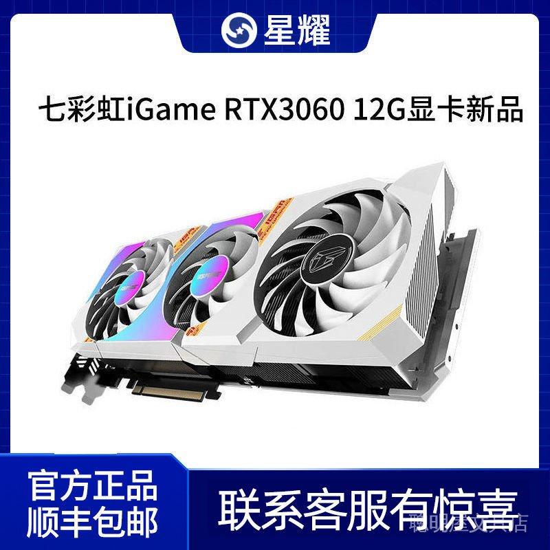 七彩虹/華碩RTX3060 12G電腦遊戲電競3070 8G系列獨立顯卡 顯示卡