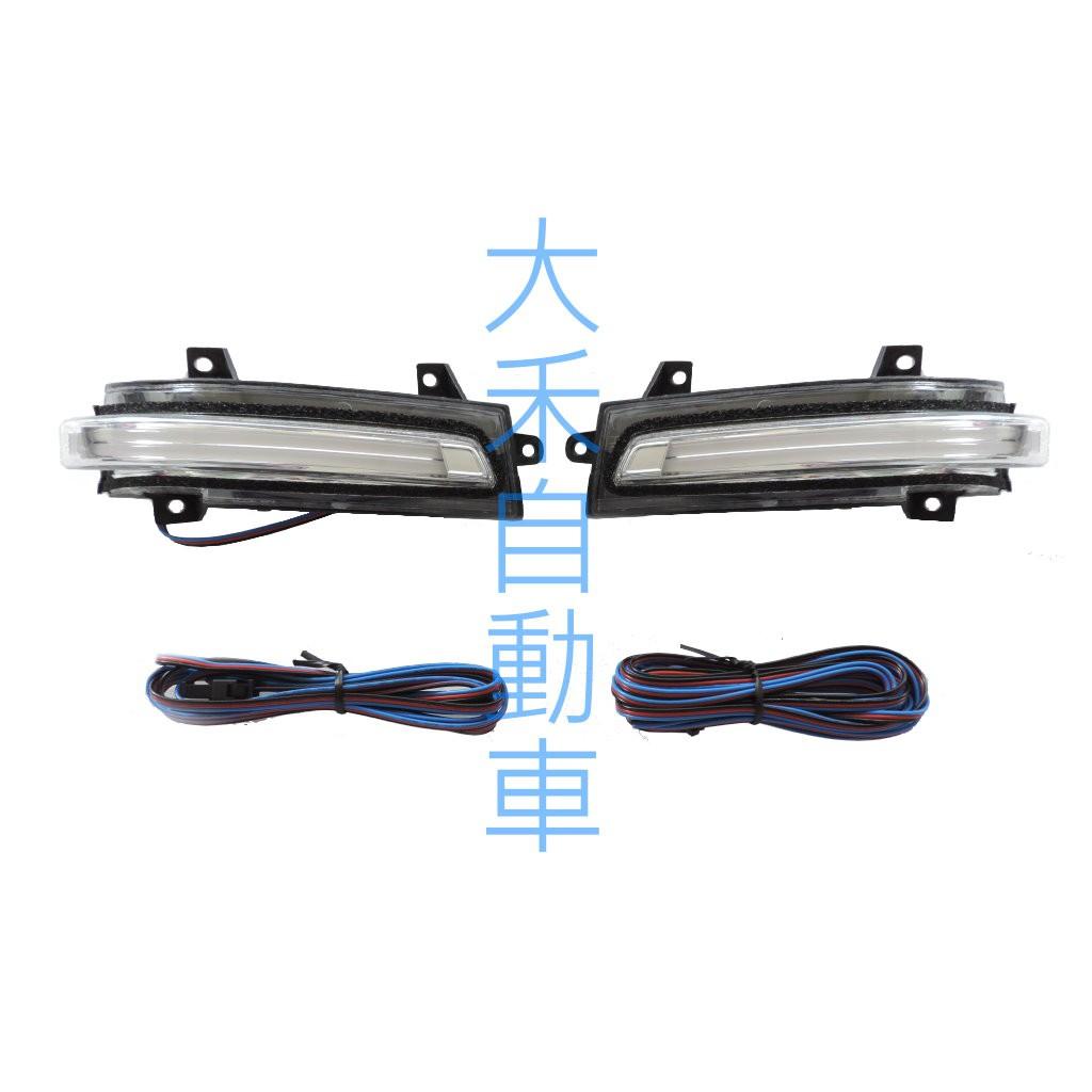 大禾自動車 LED 導光條 後視鏡燈 後視鏡方向燈 適用 HONDA 喜美9代 CIVIC 9 9.5代