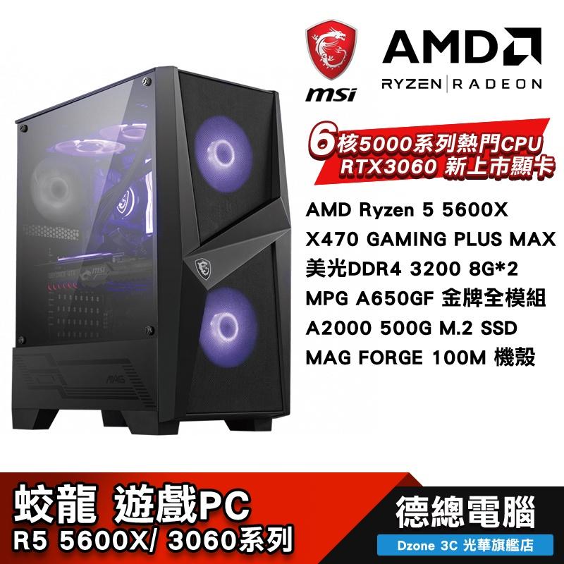 【MSI 微星】RTX3060 蛟龍 組裝電腦 RTX3060TI AMD 5600X 650W 金牌 全模組