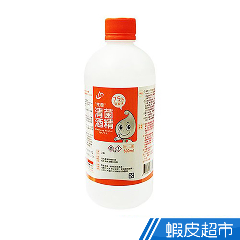 生發 清菌酒精75% 500mL/瓶 乙類成藥 現貨 公司貨 正貨  蝦皮直送
